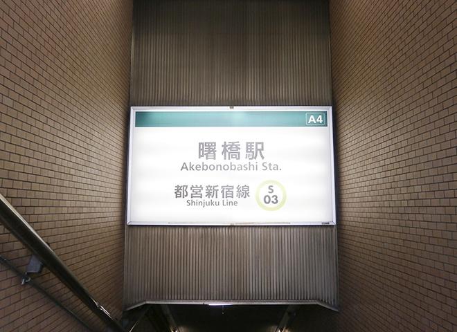 曙橋駅からの詳しい行き方1