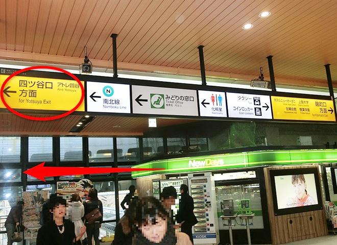 JR線 四ツ谷駅からの詳しい行き方1