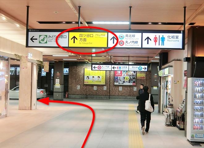 JR線 四ツ谷駅からの詳しい行き方2