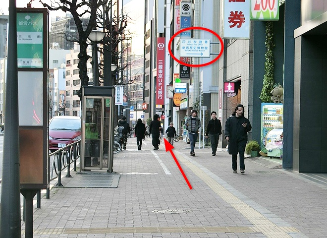 JR線 四ツ谷駅からの詳しい行き方9