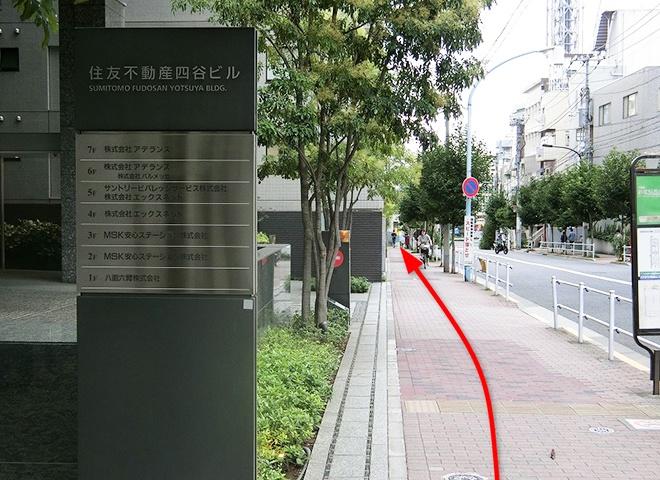 JR線 四ツ谷駅からの詳しい行き方15