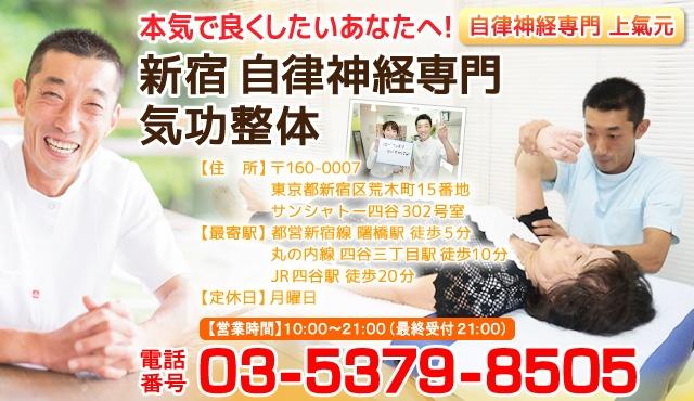 新宿 自律神経専門の気功整体なら曙橋駅徒歩5分の上氣元